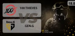 100 Thieves — Gen.G: прогноз на матч 18.08.2020