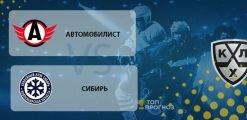 Автомобилист – Сибирь. Прогноз на матч 20 февраля 2020
