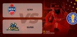 ЦСКА Москва — Калев. Прогноз на матч 13 февраля 2020