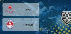ЦСКА – Торпедо: прогноз на матч 4 марта 2020