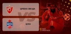 Црвена Звезда – ЦСКА Москва: прогноз на матч 22 февраля 2020