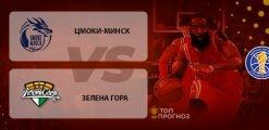 Цмоки-Минск – Зелена Гора: прогноз на матч 7 марта 2020