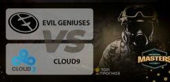 EvilGeniuses — Cloud9: прогноз на матч 25 мая 2020