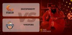 Екатеринбург — Чукурова: прогноз на матч 26 февраля 2020