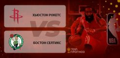 Хьюстон Рокетс – Бостон Селтикс: прогноз на матч 12 февраля 2020