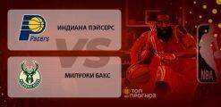 Индиана Пэйсерс – Милуоки Бакс: прогноз на матч 13 февраля 2020