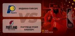 Индиана Пэйсерс – Портленд Трэйл Блэйзерс: прогноз на матч 28 февраля 2020