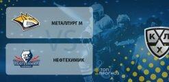 Металлург Магнитогорск – Нефтехимик: прогноз на матч 21 февраля 2020