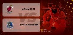 Майами Хит – Даллас Маверикс: прогноз на матч 29 февраля 2020