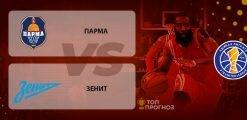 ПАРМА — Зенит: прогноз на матч 14 февраля 2020