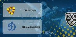 Северсталь – Динамо Москва. Прогноз на матч 19 февраля 2020