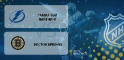 Тампа-Бэй Лайтнинг – Бостон Брюинз: прогноз на матч 4 марта 2020
