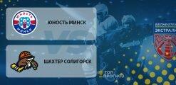 Юность Минск – Шахтер Солигорск: прогноз на матч 3 апреля 2020