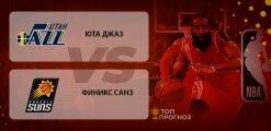 Юта Джаз – Финикс Санс: прогноз на матч 25 февраля 2020