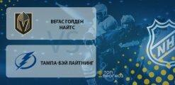 Вегас Голден Найтс – Тампа-Бэй Лайтнинг: прогноз на матч 21 февраля 2020