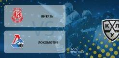 Витязь Подольск – Локомотив: прогноз на матч 27 февраля 2020