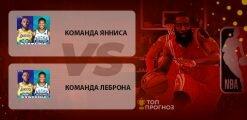 Команда Янниса – Команда Леброна: прогноз на матч 17 февраля 2020