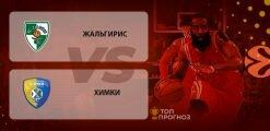 Жальгирис — Химки: прогноз на матч 3 марта 2020
