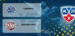 Адмирал – Динамо Рига: прогноз на матч 22 февраля 2020