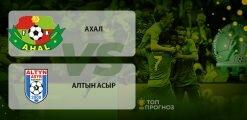 Ахал – Алтын Асыр: прогноз на матч 19 мая 2020
