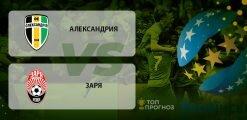 Александрия – Заря: прогноз на матч 30.05.2020