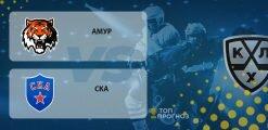 Амур – СКА: прогноз на матч 02.10.2020