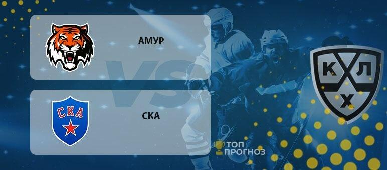 Прогноз и ставки на КХЛ Амур – СКА