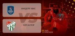 Анадолу Эфес – Бурсаспор. Прогноз на матч 17 марта 2020