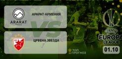 Арарат-Армения – Црвена Звезда: прогноз на матч 01.10.2020