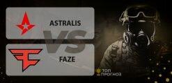 Astralis — FaZe: прогноз на матч 15 мая 2020