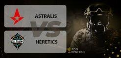 Astralis — Heretics: прогноз на матч 2 мая 2020