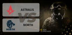 Astralis — North: прогноз на игру 20 мая 2020