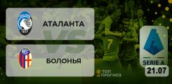 Аталанта – Болонья: прогноз на матч 21.07.2020