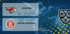 Авангард – Витязь Подольск: прогноз на матч 01.10.2020