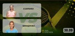 Азаренко – Шмидлова: прогноз на матч 30.09.2020