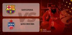 Барселона – ЦСКА Москва: прогноз на матч 01.10.2020