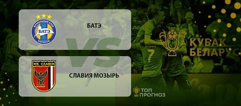 Прогноз и ставка на матч Кубка Беларуси БАТЭ – Славия Мозырь