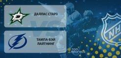 Даллас Старз – Тампа-Бэй Лайтнинг: прогноз на матч 24.09.2020