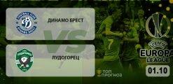 Динамо Брест – Лудогорец: прогноз на матч 01.10.2020