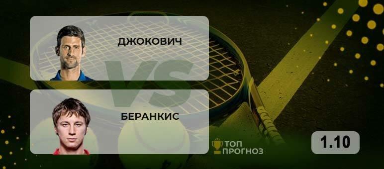 Прогноз и ставки на Ролан Гаррос Джокович - Беранкис