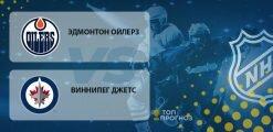 Эдмонтон Ойлерз – Виннипег Джетс: прогноз на матч 12 марта 2020