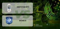Энергетик-БГУ – Витебск: прогноз на матч 31.05.2020