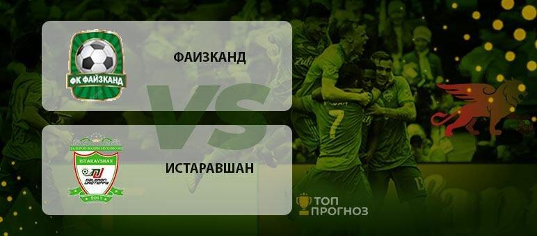 Прогноз и ставка на матч Таджикистана Фаизканд – Истаравшан