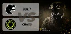 FURIA – Chaos: прогноз на игру 24 мая