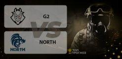 G2 – North: прогноз на матч 19.05.2020