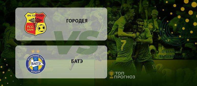 Прогноз и ставка на матч чемпионата Белоруссии Городея – БАТЭ
