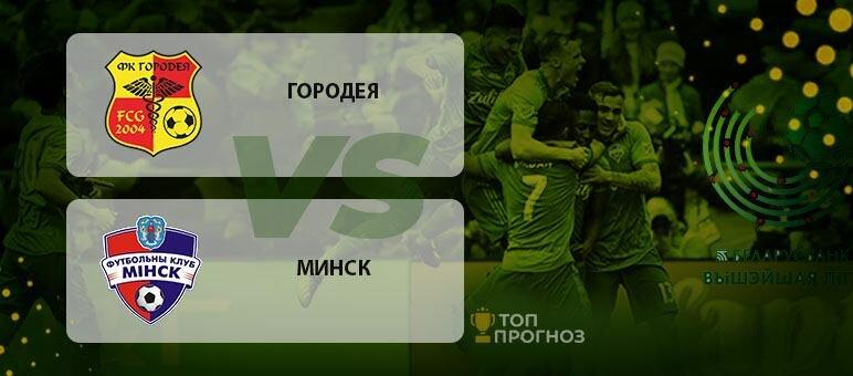 Прогноз и ставка на матч чемпионата Беларуси Городея – Минск