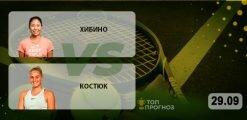 Хибино – Костюк: прогноз на матч 29.09.2020