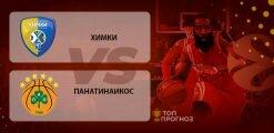 Химки — Панатинаикос: прогноз на матч 02.10.2020
