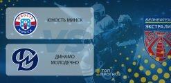 Юность Минск – Динамо Молодечно: прогноз на матч 19 марта 2020